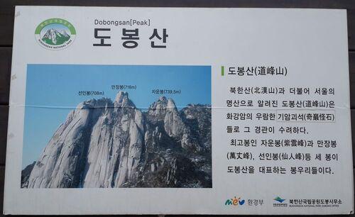 Le Parc National de Bukhansan