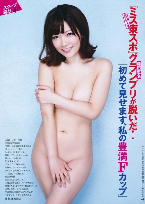 Magazine : ( [FRIDAY] - 12/08/2016 - Saaya Irie, Yoko Kumada, Natsumi Hirajima, Yua Mikami, Noriko Kijima & Ena Fujita )
