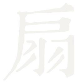 Belle Chine - Du 12 décembre 2013 au 29 janvier 2014
