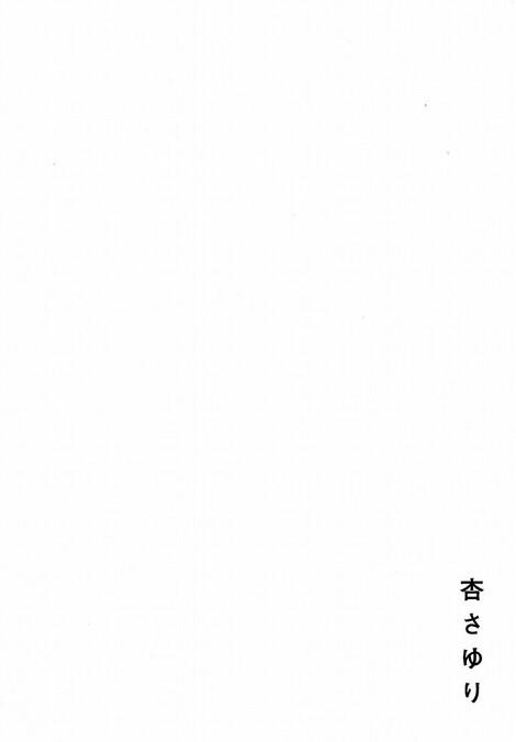 Books : ( Bijomegane Digimon Station PRESENTS Bijo to Megane, Shugyoku no Collaboration )
