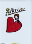 Haruna Iikubo 飯窪春菜 Renai Hunter 恋愛ハン