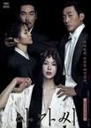The Handmaiden 8,5/10 : Certes l'histoire est simpliste, mais vous vous doutez bien que le génie Park Chan Wook ne s'arrête pas là, il va insérer deux renversements de situation qui vont complétement changer la donne...Et au niveau réalisation Agashi est absolument à couper le souffle!