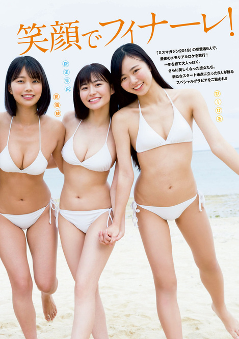 Magazine : ( [Young Magazine] - 2020 / N°32 - Miss Magazine 2019 & Reprints of successive generations of legendary gravure idols! Staring )