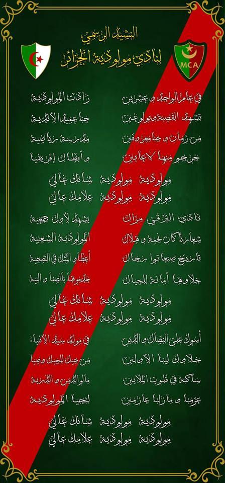L'hymne du Mouloudia