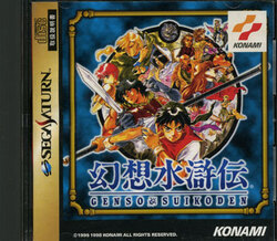 GENSO SUIKODEN