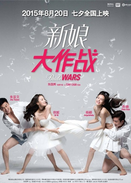 BOX OFFICE CHINE DU 17 AOUT 2015 AU 23 AOUT 2015