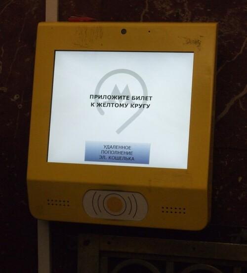 Croisière Russie- Jour 9- MOSCOU- Le métro