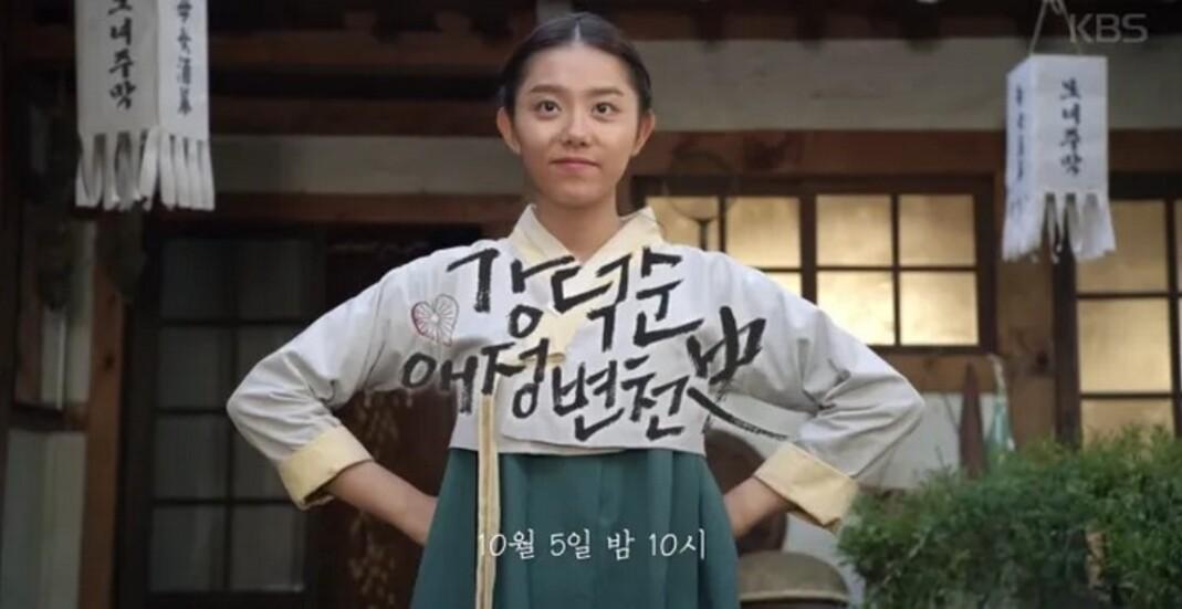 Kang Duk Soon Is Love History