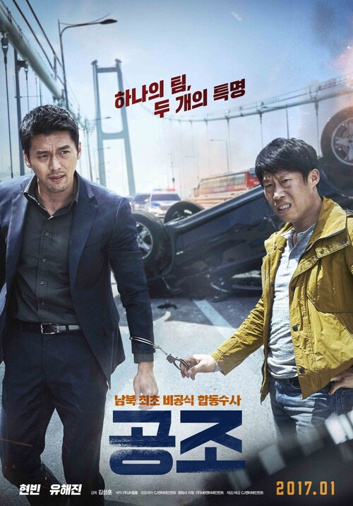 Gongjo / Confidential Assignment (2017)