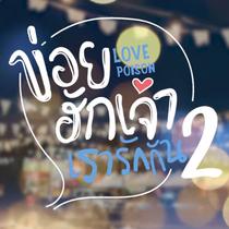 Love Poison 2