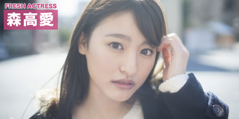 Models Collection : ( [HUSTLE PRESS] - |2016.03.02| Interview / Ai Moritaka/森高愛 : FRESH ACTRESS )