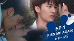 Kiss Me Again The Series