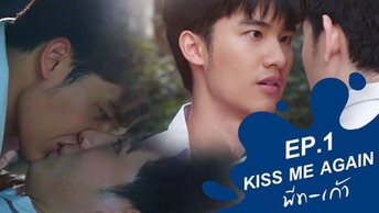 sortie de l'épisode 1 de Kiss me Again The Series !