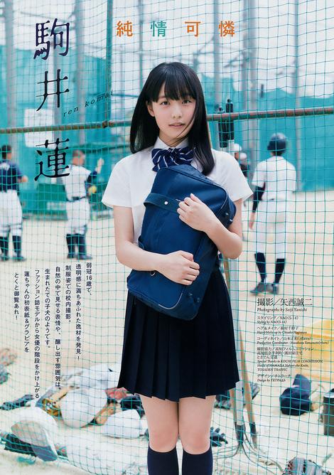 Magazine : ( [Big Comic Spirits] - 2017 / N°49 - Ren Komai Centric )
