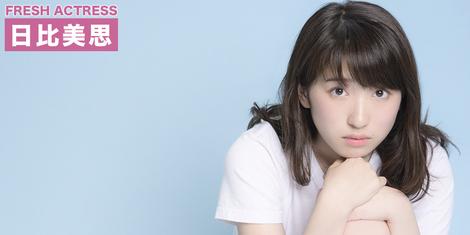 Models Collection : ( [HUSTLE PRESS] - |2017.07.03| Interview / Mikoto Hibi/日比美思 : FRESH ACTRESS )