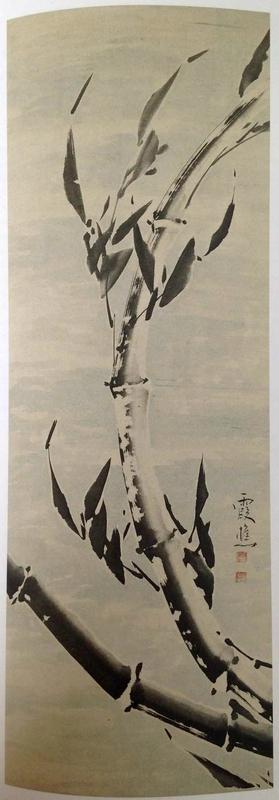 Bambou dans la tourmente, Ike no Taiga petit