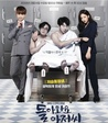 Please come back mister 6/10 drama juste drôle par moment