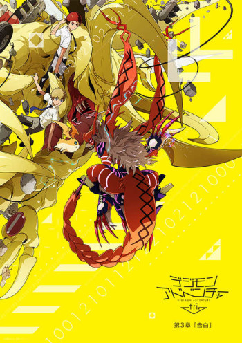 Digimon Adventure tri. 3: Kokuhaku انمي