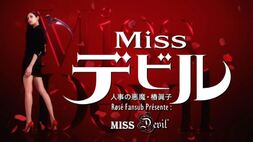 Football Guys 5, Miss Devil 8 & 9, Tonari no Kazoku wa Aoku Mieru 1 Vostfr