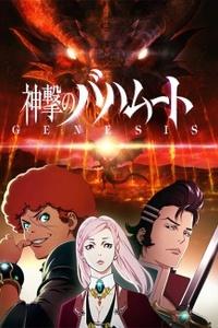 Shingeki no Bahamut : Genesis ( Mangas ) : Adaptation au format animé du jeu sur smartphone, Rage of Bahamut. Il y a deux mille ans, un dragon géant surnommé Bahamut menaça le monde. Pour pouvoir venir à bout de ce monstre surpuissant, les humains, les dieux et les démons s'unirent pour pouvoir sceller son pouvoir. Suite à ses événements, ils divisèrent la clé du sceau en deux en confiant une moitié aux dieux et l'autre aux démons.  Cependant un jour, alors que la paix est de retour, une humaine va bousculer cet équilibre en volant la partie laissée aux dieux. Mais dans quel but ... ----- ... Titre alternatif Titre original : 神撃のバハムート GENESIS  Pays : Japon Japon  Format : Série TV  Origine : Jeu vidéo  Episodes : 12  Diffusion terminée : du 06/10/2014 au 29/12/2014  Saison : Automne 2014