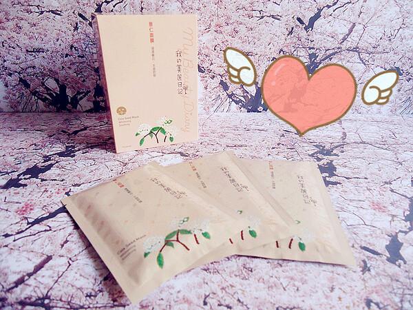 My Beauty Diary - De l'éclat avec les masques aux graines de Larmille