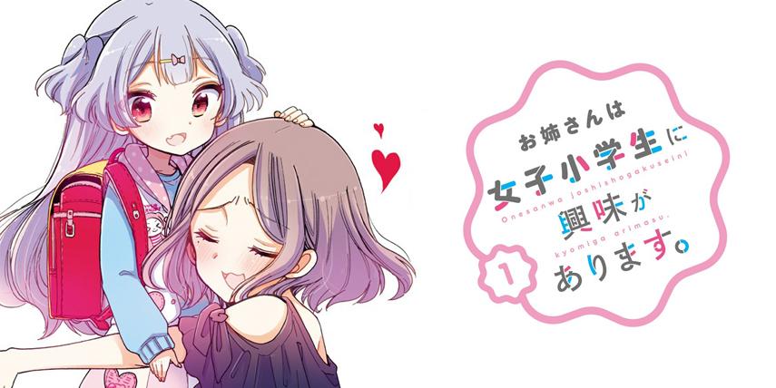 Onee-san wa Joshi Shougakusei ni Kyoumi ga arimasu