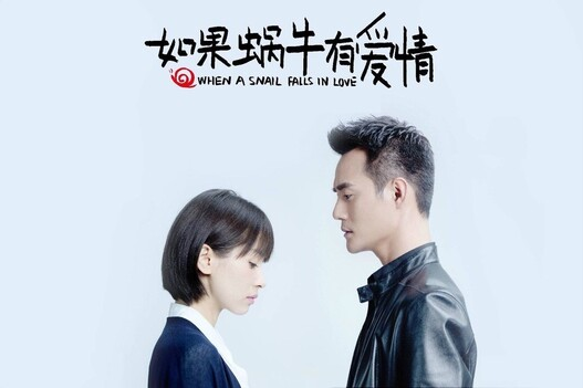 Drama chinois - When a snail falls in love