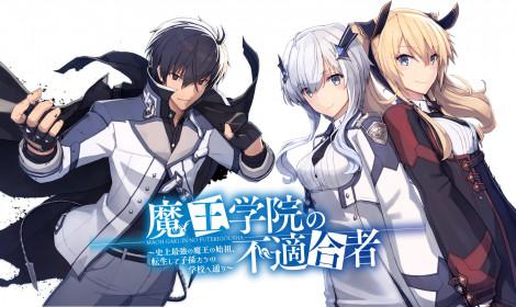 Maou Gakuin no Futekigousha – Demon Lord Academy delayed broadcast ...