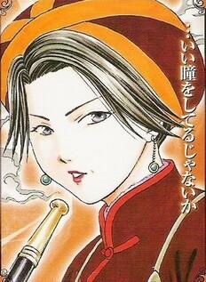 Fushigi Yugi, La Légende de Gembu <3
