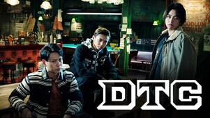 HIGH&LOW THE DTC