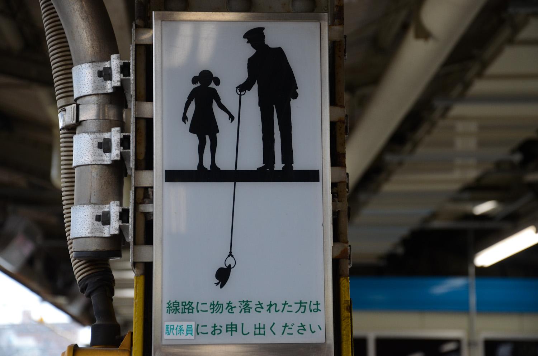 japon tokyo schnoebelen