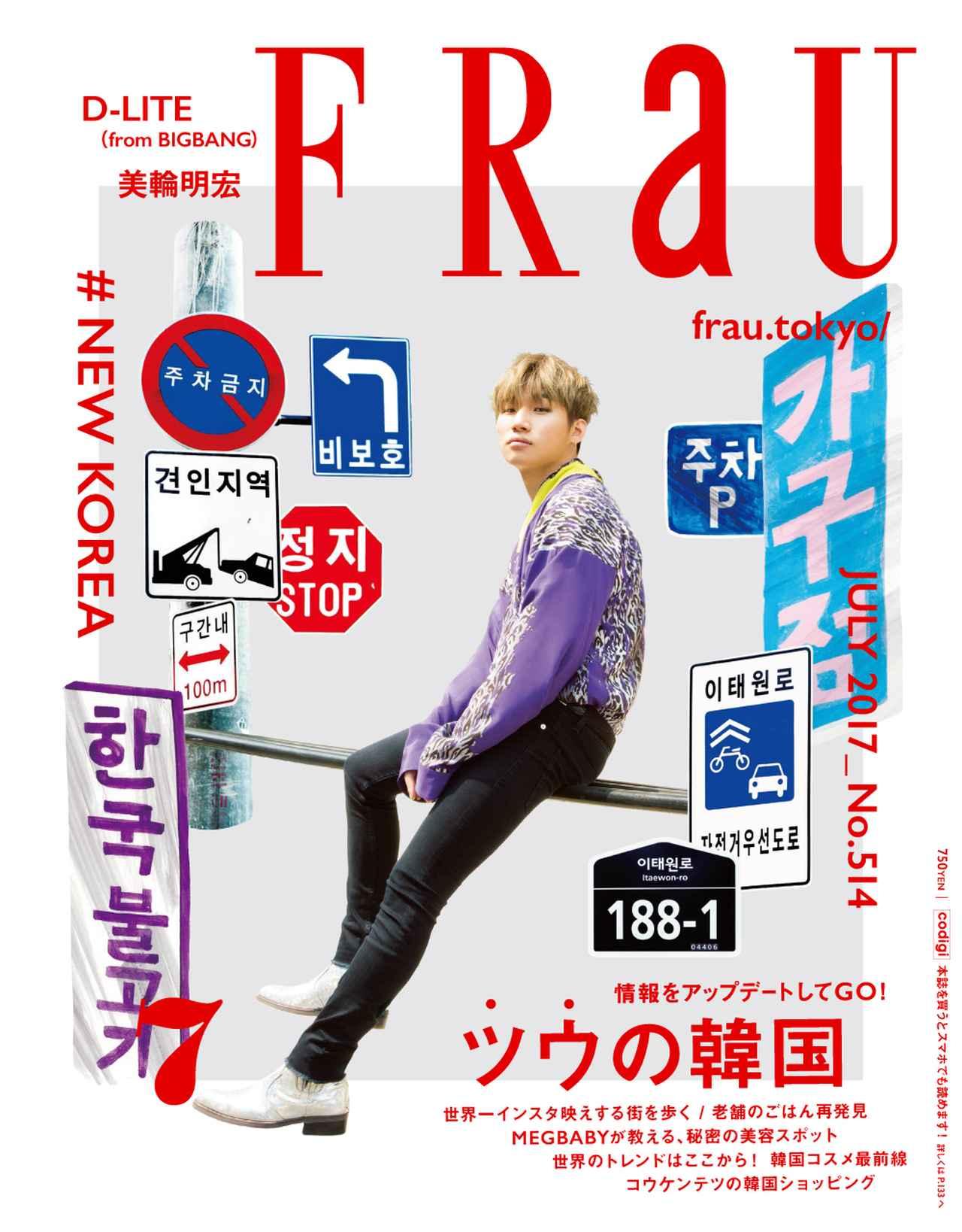 Daesung pour le magazine japonais FRaU (07/2017)