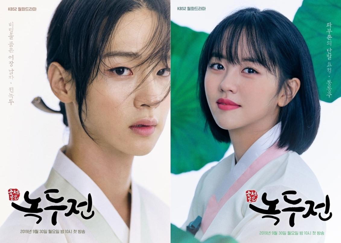 the joseon romantic-comedy tale of nok-du
