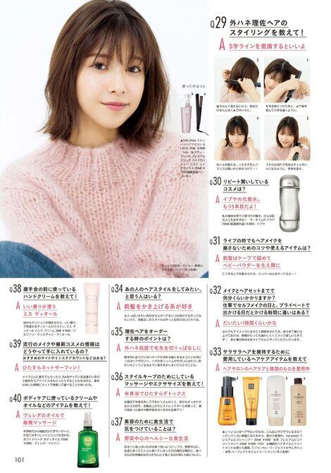 Magazine : ( [non-no] - 2019.11 / Risa Watanabe & Yuko Araki )