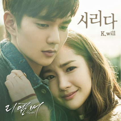 Remember : War of Son (drama coréen)