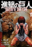 Shingeki no Kyojin Before the Fall tome 1