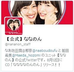 Twitter Officiel NanaNon