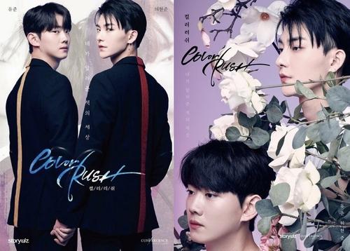 Color Rush / Drama Coréen