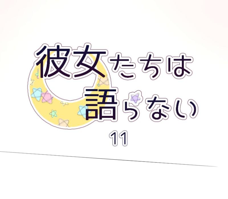 Kanojo-tachi wa Kataranai Chap 11
