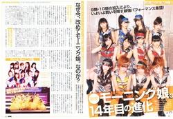 Gekkan Entame 月刊エンタメ Morning Musume モーニング娘