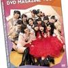 DVD Magazine Vol.83 (2,600yen)