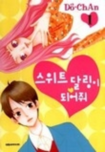 Be My Sweet Darling tome 1