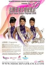 Election Miss China 2009 選挙