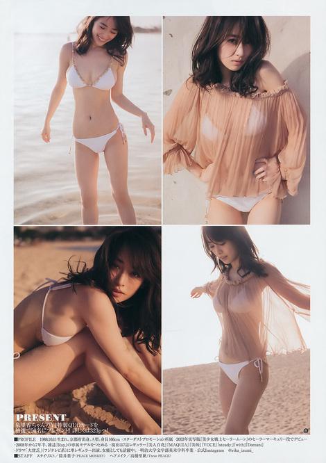Magazine : ( [Young Jump] - 2017 / N°20 - Rika Izumi & Chisaki Miki Staring )