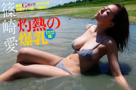 Magazine : ( [FRIDAY] - 01/01/2016 - Ai Shinozaki & Risa Yoshiki )