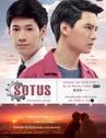 Sotus: The series 9/10, coup de coeur! Le comble du bonheur ce drama! A voir et à revoir sans modération!