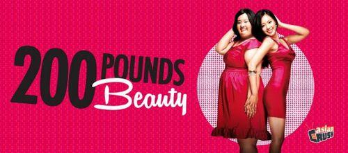 200 pounds Beauty - 미녀는 괴로워