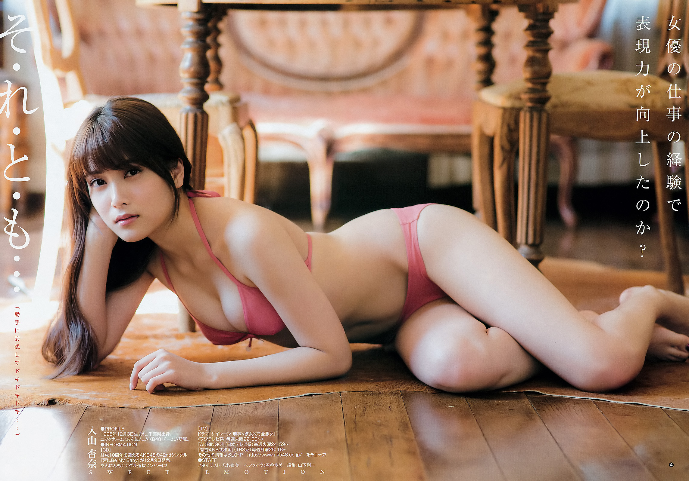 Iriyama Anna 入山杏奈 Young Jump 2016 No 1 Wallpaper HD