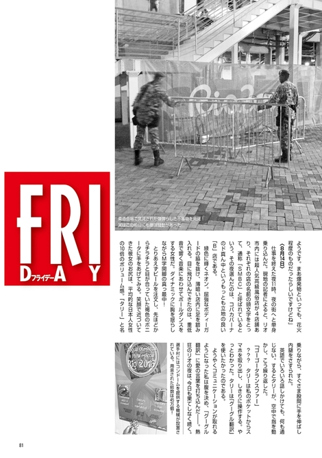 Magazine : ( [FRIDAY] - 02/09/2016 )