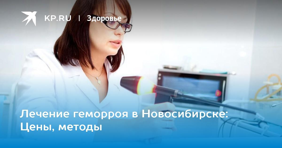 Вылечить геморрой в новосибирске